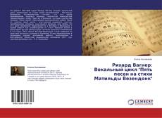 "Bookcover of Рихард Вагнер: Вокальный цикл ""Пять песен на стихи Матильды Везендонк"""