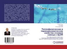 Обложка Теплофизические и термодинамические свойства сплавов свинца с ЩЗМ