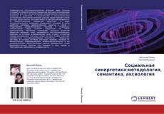 Bookcover of Социальная синергетика:методология, семантика, аксиология
