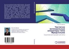 Capa do livro de Частично интегральные операторы типа Фредгольма