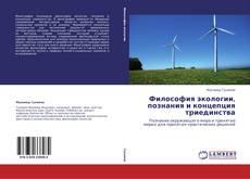 Обложка Философия экологии, познания и концепция триединства