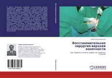 Copertina di Восстановительная хирургия верхней конечности