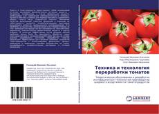Bookcover of Техника и технология переработки томатов