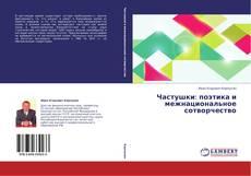 Bookcover of Частушки: поэтика и межнациональное сотворчество