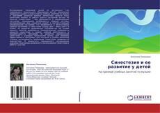 Buchcover von Синестезия и ее развитие у детей