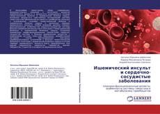 Bookcover of Ишемический инсульт и сердечно-сосудистые заболевания