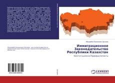 Bookcover of Иммиграционное Законодательство Республики Казахстан