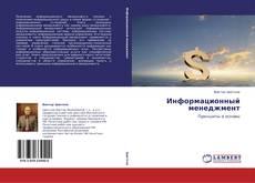 Bookcover of Информационный менеджмент