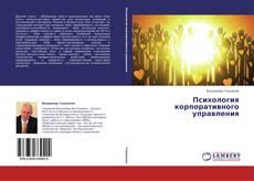 Couverture de Психология корпоративного управления