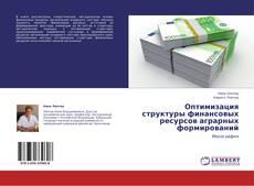 Couverture de Оптимизация структуры финансовых ресурсов аграрных формирований