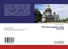 Buchcover von Россия в мире и мир России