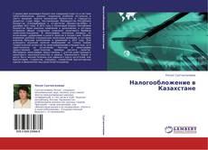 Bookcover of Налогообложение в Казахстане