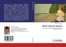 Bookcover of Дети группы риска