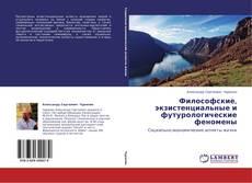 Couverture de Философские, экзистенциальные и футурологические феномены