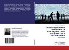 Обложка Психологические особенности межличностных конфликтов в организации