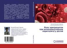 Обложка Роль эритроцитов  при аппендикулярном перитоните у детей