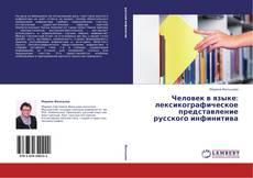 Bookcover of Человек в языке: лексикографическое представление русского инфинитива