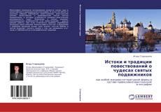 Portada del libro de Истоки и традиции повествований о чудесах святых подвижников