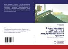 Bookcover of Брикетирование бурого угля с использованием модифицированного гудрона
