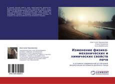 Bookcover of Изменение физико-механических и химических свойств почв