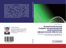 Capa do livro de Асимптотическая теория неоднородной анизотропной сферической оболочки