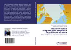 Bookcover of Пелагические остракоды Северного Ледовитого океана