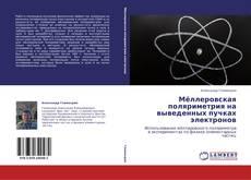 Buchcover von Мёллеровская поляриметрия на выведенных пучках электронов
