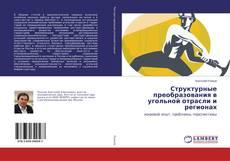 Borítókép a  Структурные преобразования в угольной отрасли и регионах - hoz