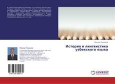 Bookcover of История и лингвистика узбекского языка