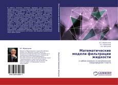 Bookcover of Математические модели фильтрации жидкости