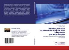 Bookcover of Имитационные испытания погружных вихревых расходомеров