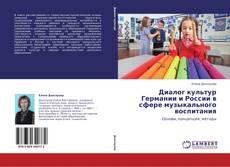 Bookcover of Диалог культур Германии и России в сфере музыкального воспитания