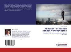 Bookcover of Человек - основной вопрос человечества