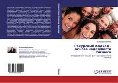 Bookcover of Ресурсный подход - основа надежности бизнеса
