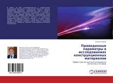 Bookcover of Приведенные параметры в исследованиях конструкционных материалов