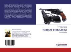 Плоские револьверы的封面