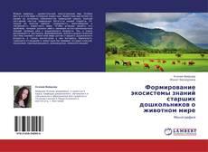Copertina di Формирование экосистемы знаний старших дошкольников о животном мире