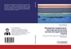Bookcover of Развитие теоретико-методологических основ исторической науки