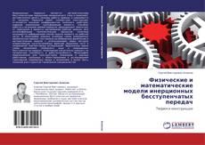 Обложка Физические и математические модели инерционных  бесступенчатых передач