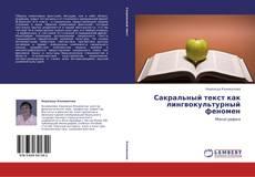 Bookcover of Сакральный текст как лингвокультурный феномен