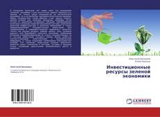 Couverture de Инвестиционные ресурсы зеленой экономики