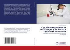 Bookcover of Судебно-медицинская гистология и ее место в судебной патологии