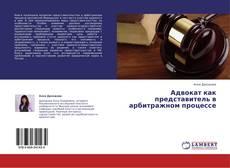 Bookcover of Адвокат как представитель в арбитражном процессе
