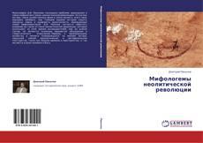 Capa do livro de Мифологемы неолитической революции