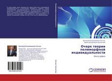 Bookcover of Очерк теории полиморфной индивидуальности