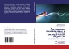 Bookcover of Структурные трансформации в частично упорядоченных жидкостях