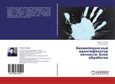 Bookcover of Биоимпедансный идентификатор личности. Блок обработки
