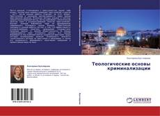 Buchcover von Теологические основы криминализации
