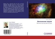 Bookcover of Онтология науки