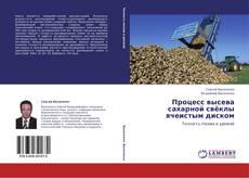 Buchcover von Процесс высева сахарной свёклы ячеистым диском